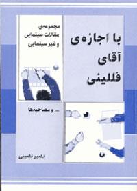 کتاب «با اجازه آقای فلینی»
