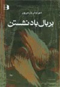 کتاب «بر بال باد نشستن»