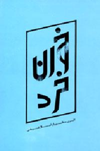 کتاب «خوانِ خرد»