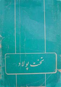 کتاب «تخت پولاد»