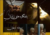 کتاب «یادنگاره های زندان»