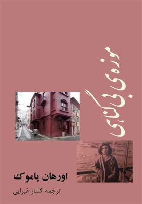 موزه بی گناهی نوشته اورهان پاموک