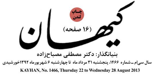 کیهان لندن شماره 1466
